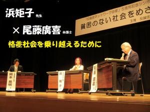 反貧困ネットワーク京都五周年記念シンポジウムトークセッション写真