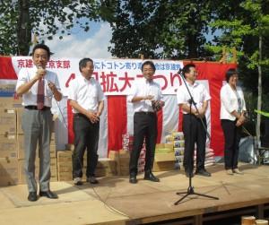 2016年9月11日京都建築労働組合左京支部拡大まつり
