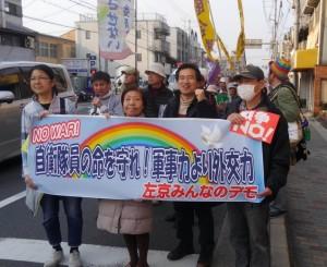 (写真)安保法制廃止左京みんなのデモ